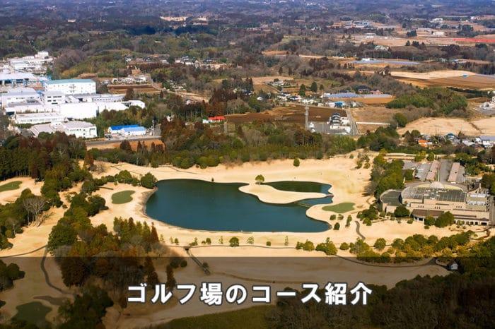 ゴルフ場のコース紹介