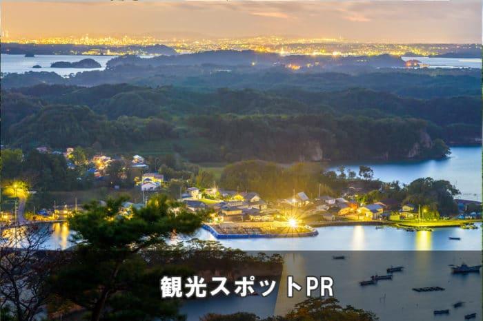 宮城県内、仙台の観光スポットPR