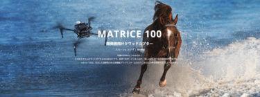 カスタマイズに優れた DJI Matrice 100(マトリス100)