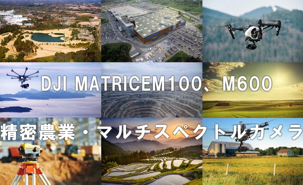産業に期待される大型ドローン&マルチスペクトルカメラ無料体験会