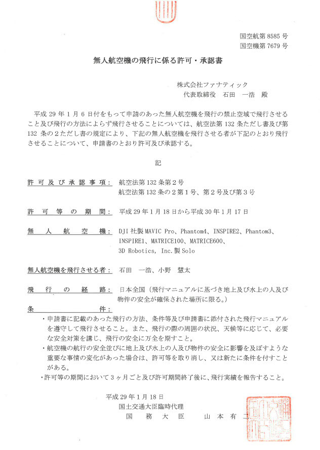 日本全国ドローン飛行許可取得