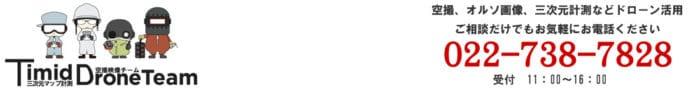 仙台でドローン空撮・三次元マッピング・水中調査/ 株式会社ファナティック