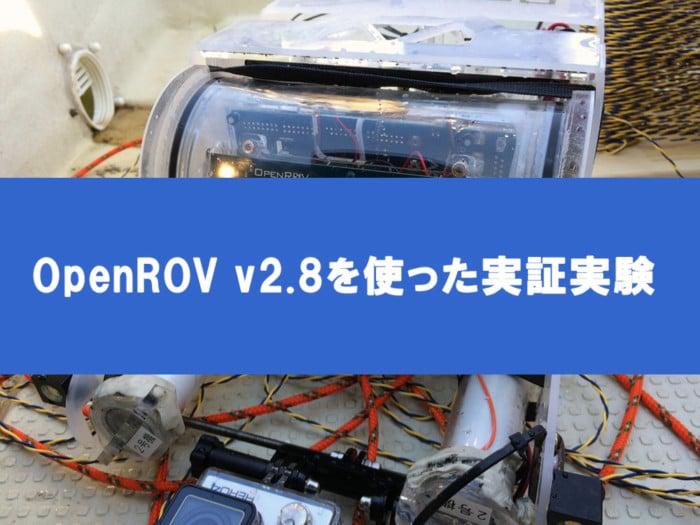 OpenROV v2.8を使った実証実験