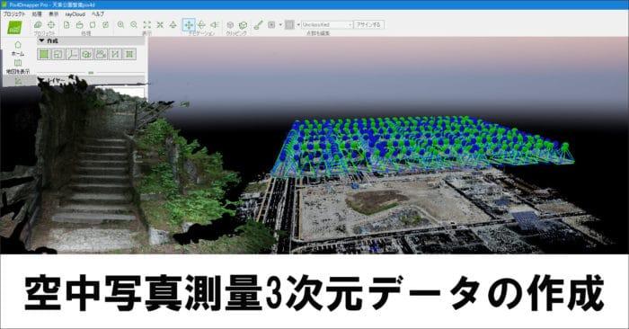 空中写真測量3次元データの作成