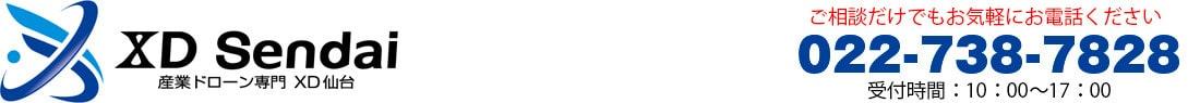 ドローン測量や調査のエックスディー仙台宮城