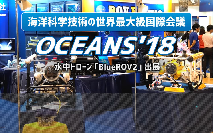 OCEANS'18