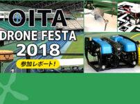 OITA DRONE FESTA 2018