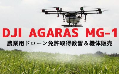 MG-1 農業用ドローン免許取得教習