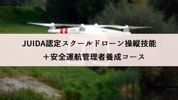 JUIDA認定スクールドローン操縦技能+安全運航管理者養成コース