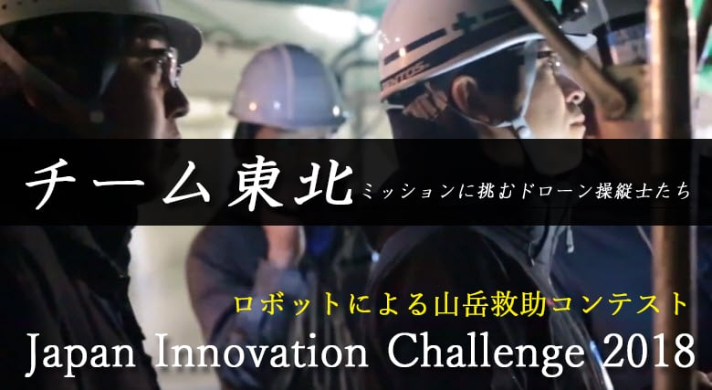 ジャパンイノベーションチャレンジ