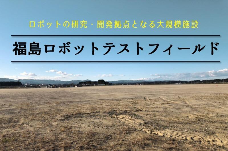 福島ロボットテストフィールド