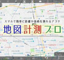 地図計測プロ_1