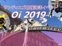 Oceanology International AMERICAS 2019