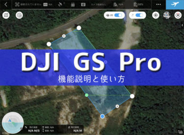 DJI GS PRO の使い方