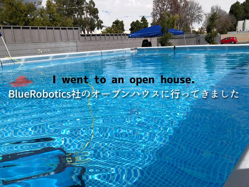 BlueRoboticsオープンハウス