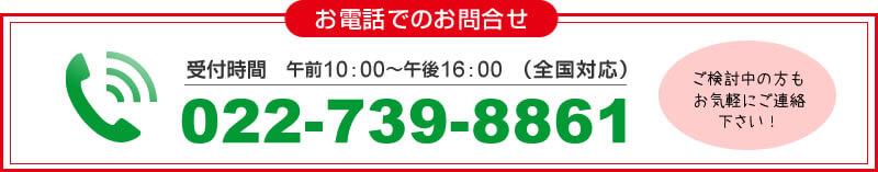 仙台のドローン屋さん電話番号