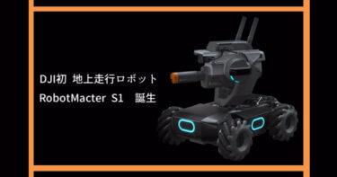 RobotMacter S1-1