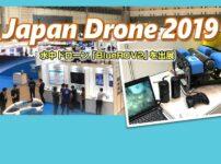 Japan Drone2019