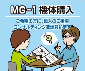 MG-1の導入