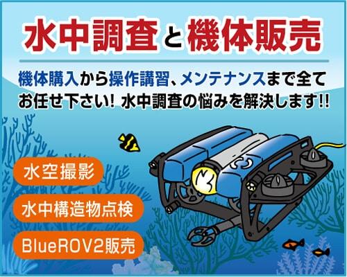 水中ドローン仙台