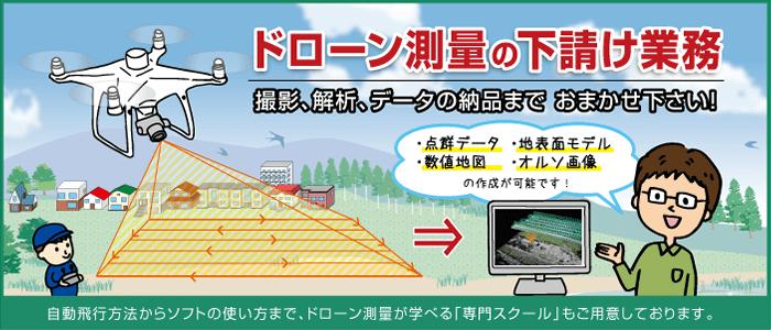 仙台でドローン測量