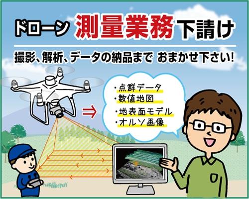 ドローン測量仙台