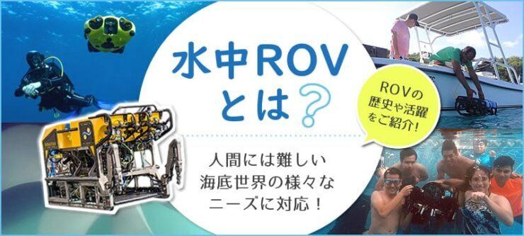 水中ドローンROVとは?