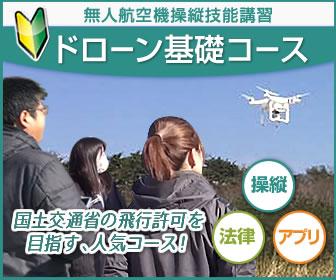 無人航空機操縦技能講習