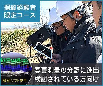 ドローン写真測量コース