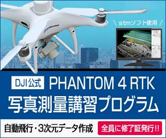 DJI公式 PHANTOM 4 RTK 写真測量講習