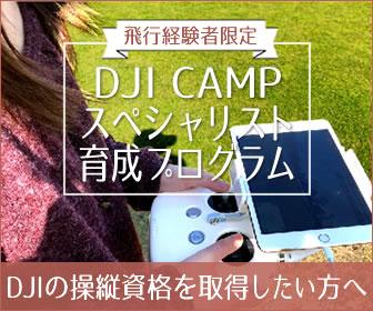 DJI CAMP