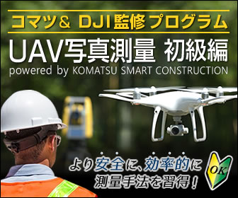 UAV写真測量 初級編 powered by KOMATSU SMART CONSTRUCTION
