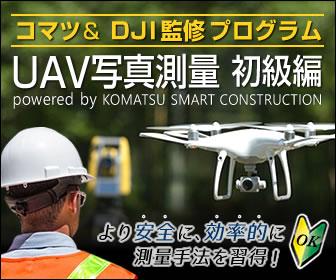 UAV写真測量 初級編 powered by KOMATSU SMART CONSTRUCTION