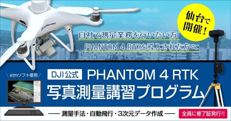 Phantom4RTK