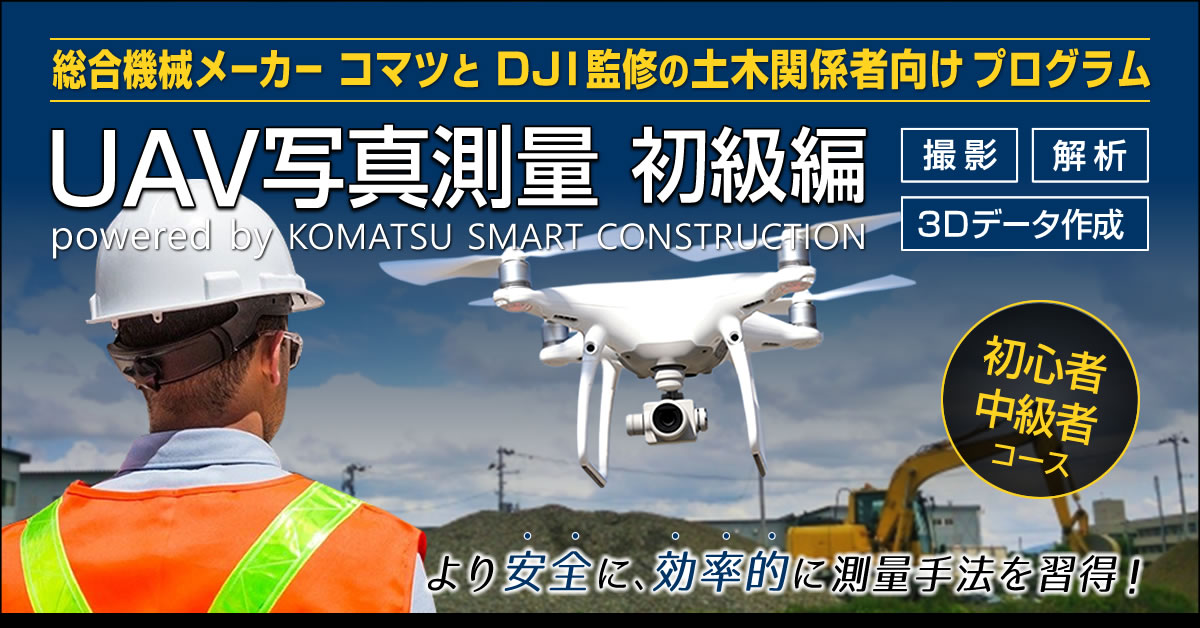 DJI公式 UAV写真測量 初級編 powered by KOMATSU SMART CONSTRUCTIONコース