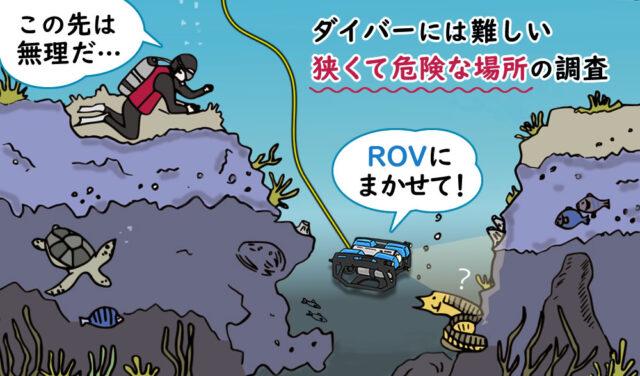 ROVを使用するメリット