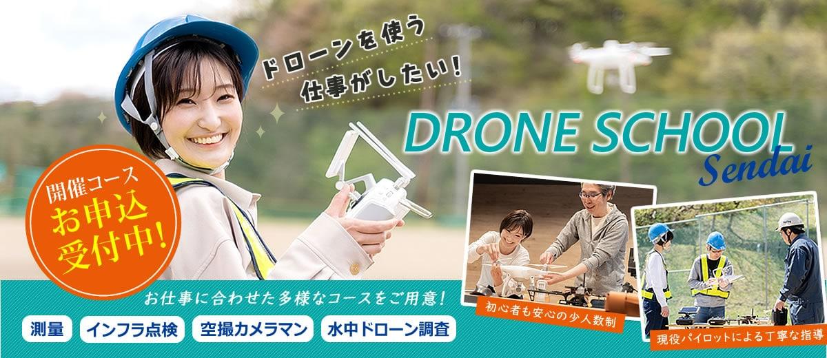 droneschool2