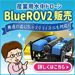 BlueROV2の販売