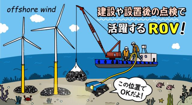 洋上風力とロボットの関わり