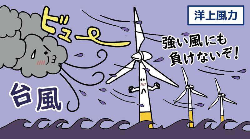 洋上風力の建設